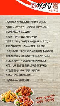 처갓집양념치킨 하단1호점 apk screenshot
