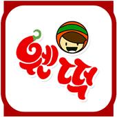 웬떡(범어동) icon