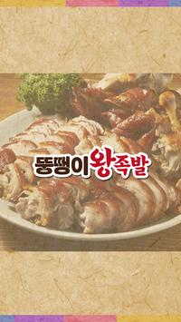 뚱땡이 왕족발 (정릉동) poster