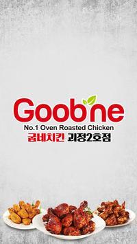 굽네치킨 괴정2호점 poster