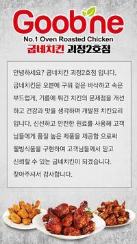 굽네치킨 괴정2호점 screenshot 1
