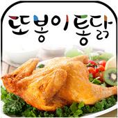 또봉이통닭 신정점 icon