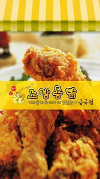노랑통닭금곡점 poster
