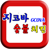 지코바숯불치킨(명륜동) icon