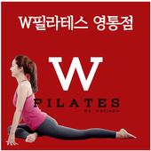 W필라테스 영통점 icon