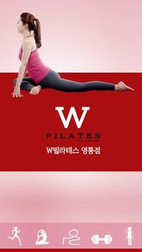 W필라테스 영통점 poster