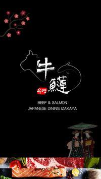 우연(호산동) poster