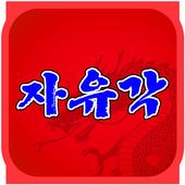 자유각(다대동) icon