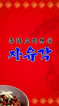 자유각(다대동) poster