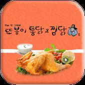 또봉이통닭&찜닭(서변동) icon