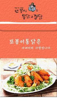 또봉이통닭&찜닭(서변동) poster