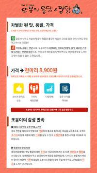 또봉이통닭&찜닭(서변동) apk screenshot