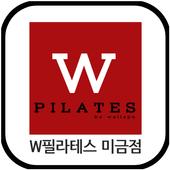 W필라테스 미금점 icon