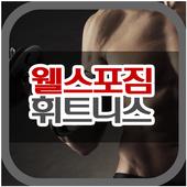 웰스포짐 휘트니스(금촌동) icon