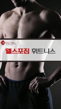 웰스포짐 휘트니스(금촌동) poster