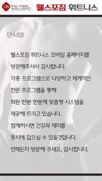 웰스포짐 휘트니스(금촌동) screenshot 1