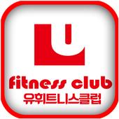 유휘트니스(괴안동) icon