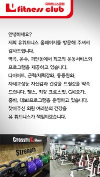 유휘트니스(괴안동) apk screenshot