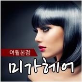 미가헤어 여월본점 icon