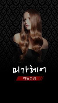 미가헤어 여월본점 poster