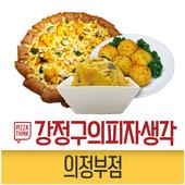 강정구의피자생각의정부점 icon