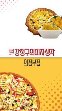 강정구의피자생각의정부점 poster