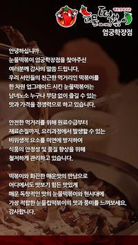 눈물떡볶이 엄궁학장점 screenshot 1
