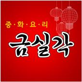 금실각(금곡동) icon