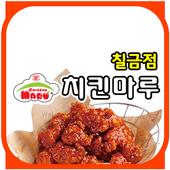 치킨마루 칠금점 icon