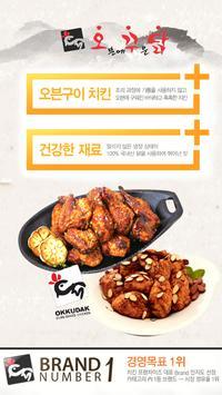 오븐에꾸운닭백천점 poster
