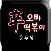 신오빠떡볶이충주점 icon