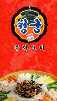 청궁(연수동) poster