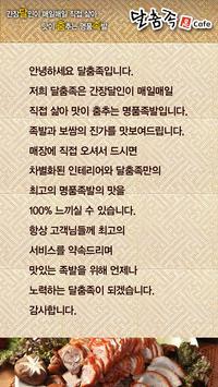 달춤족(서정동) screenshot 1