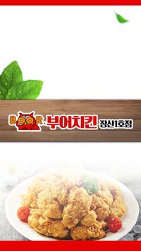 부어치킨 장산1호점 poster