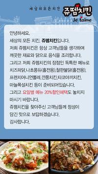 쥬뗌치킨(쌍용동) screenshot 1