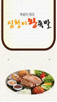 심청이왕족발(감전동) poster