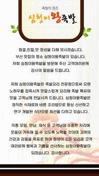 심청이왕족발(감전동) apk screenshot