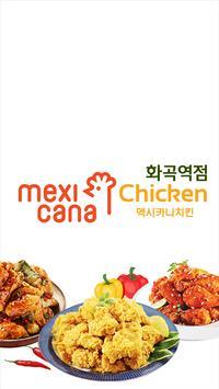 멕시카나치킨 화곡역점 poster