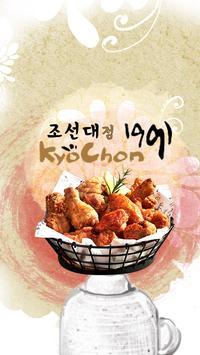 교촌치킨 조선대점 poster