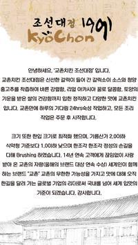 교촌치킨 조선대점 apk screenshot