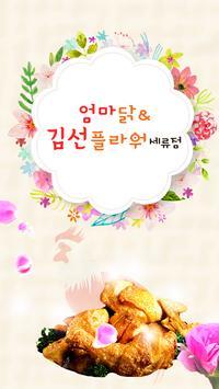 엄마닭&김선플라워 세류점 poster