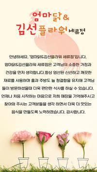 엄마닭&김선플라워 세류점 apk screenshot