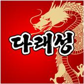 다래성(남산동) icon