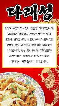 다래성(남산동) apk screenshot