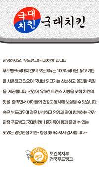 푸드뱅크 국대치킨(박달1동) screenshot 1