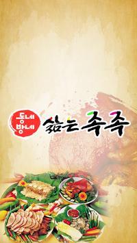 동네방네삶는족족(가장동) poster