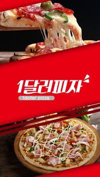 1달러피자(구포동) poster