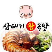 삼태기왕족발(영화동) icon