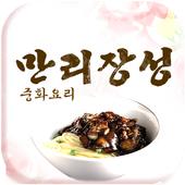 만리장성(우암동) icon