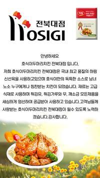 호식이두마리치킨 전북대점 apk screenshot